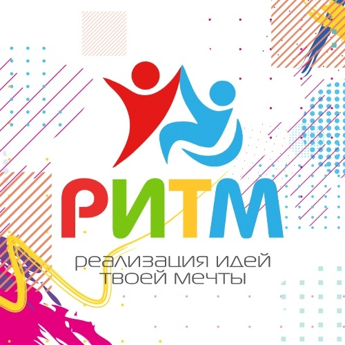 Международный инклюзивный форум социальных предпринимателей «Территория ритма», изображение №1
