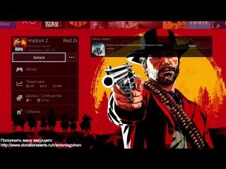 Играем в Red Dead Redemption 2
