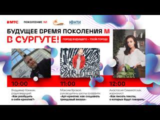 Онлайн мастер-классы Будущее время Поколения М в Сургуте