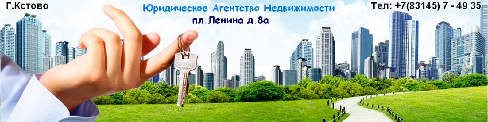 юридическое агентство недвижимости