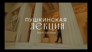 «Пушкинские лекции». Наум Клейман. Язык кино