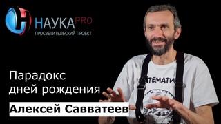 Алексей Савватеев - Парадокс дней рождения