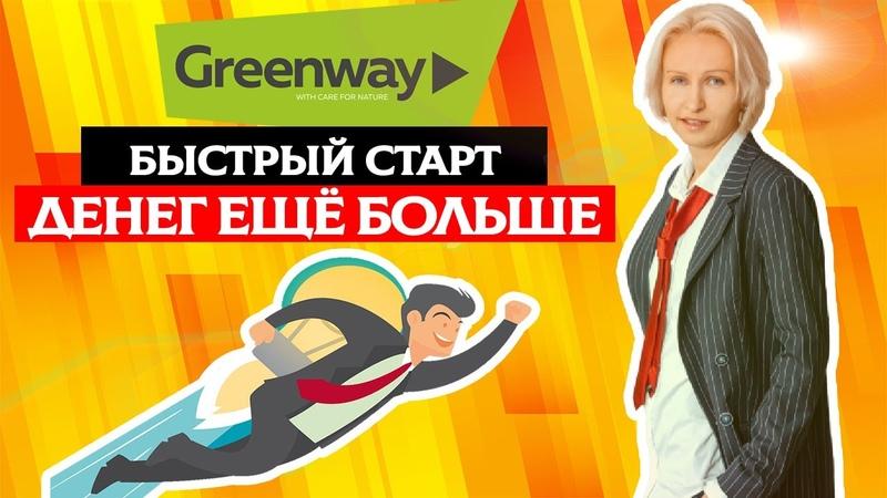 Greenway быстрый старт.Денег еще больше маркетинг план гринвей
