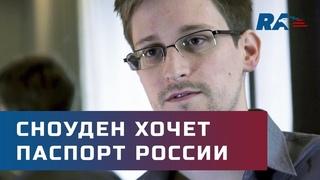 Новый гражданин России. Сноуден подаст документы для получения российского паспорта