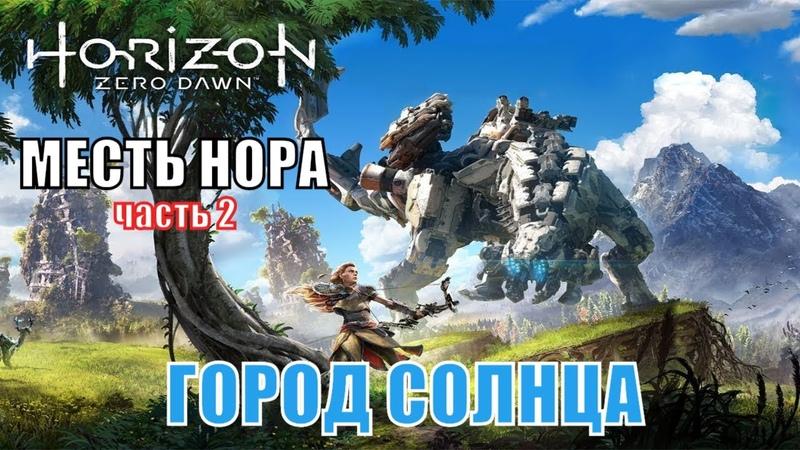 Horizon Zero Dawn 2020 на ПК скоро прохождение №8 МЕСТЬ НОРА часть 2 ГОРОД СОЛНЦА
