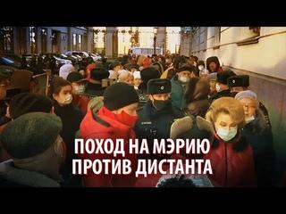 """В Москве состоялся """"Поход на мэрию"""" - акция против дистанционного обучения"""