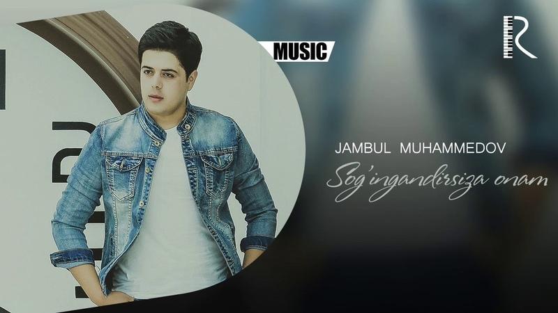 Jambul Muhammedov Sog'ingandirsiza onam Жамбул Мухаммедов Согингандирсиза онам music version