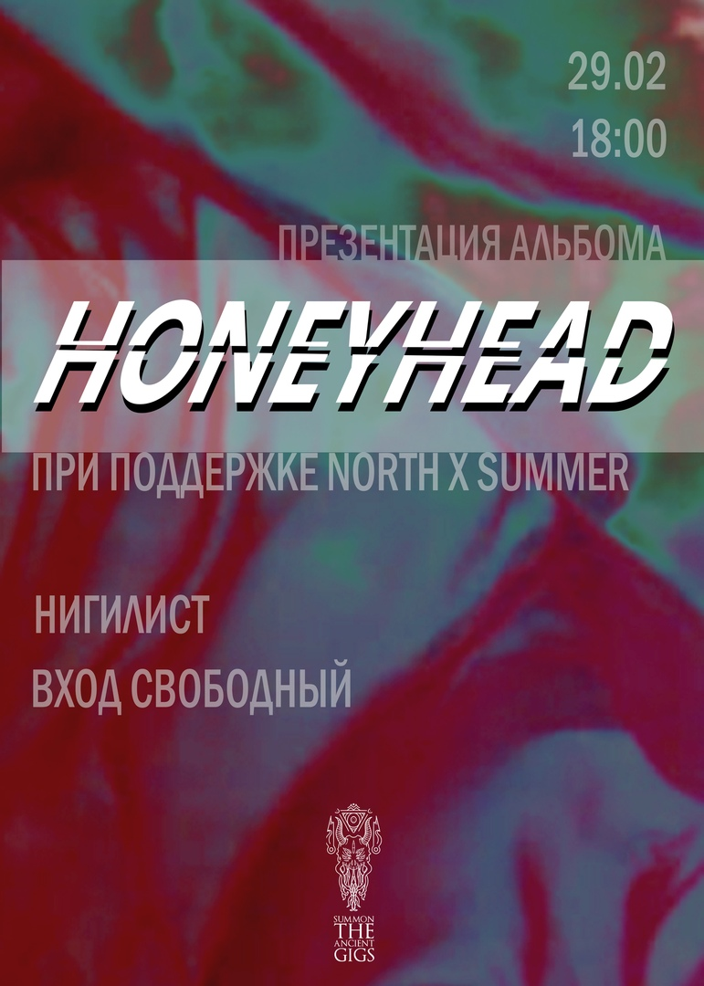 Афиша Воронеж 29.02 / HoneyHead / Презентация альбома