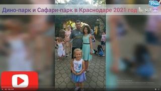 Дино парк и Сафари парк в Краснодаре 2021