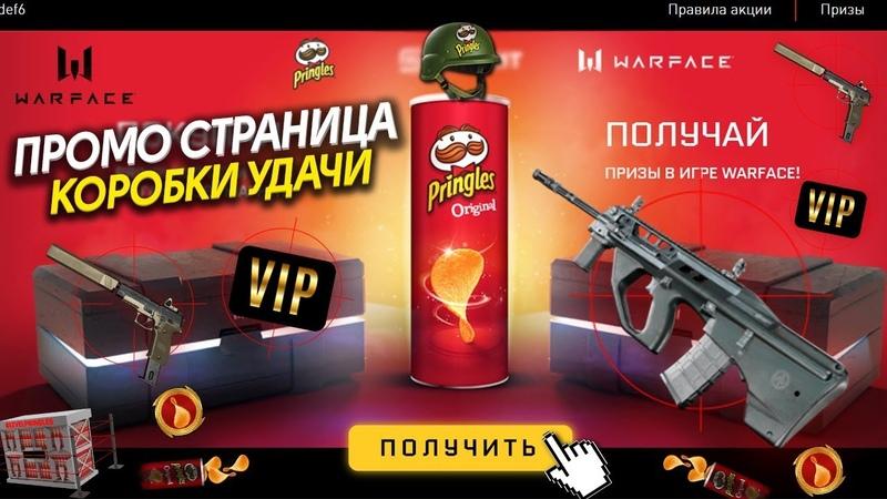 НОВЫЕ ПОДАРКИ ОТ LEVELPRINGLES В WARFACE Апп 6 Пушек Промо Страница и Ответы Админов