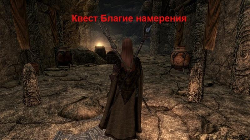 Skyrim Special Edition Сборка SLMP SSE Приключения Рыжей на Легенде 4 Квест Благие намерения