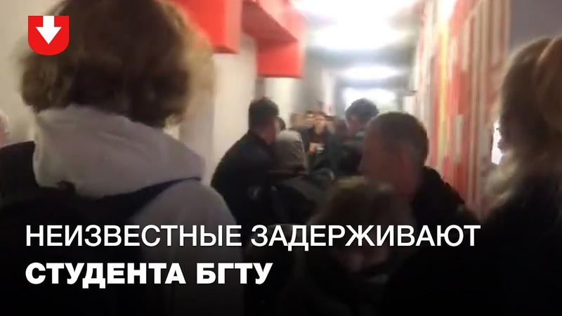 Неизвестные задерживают студента БГТУ им кричат Позор