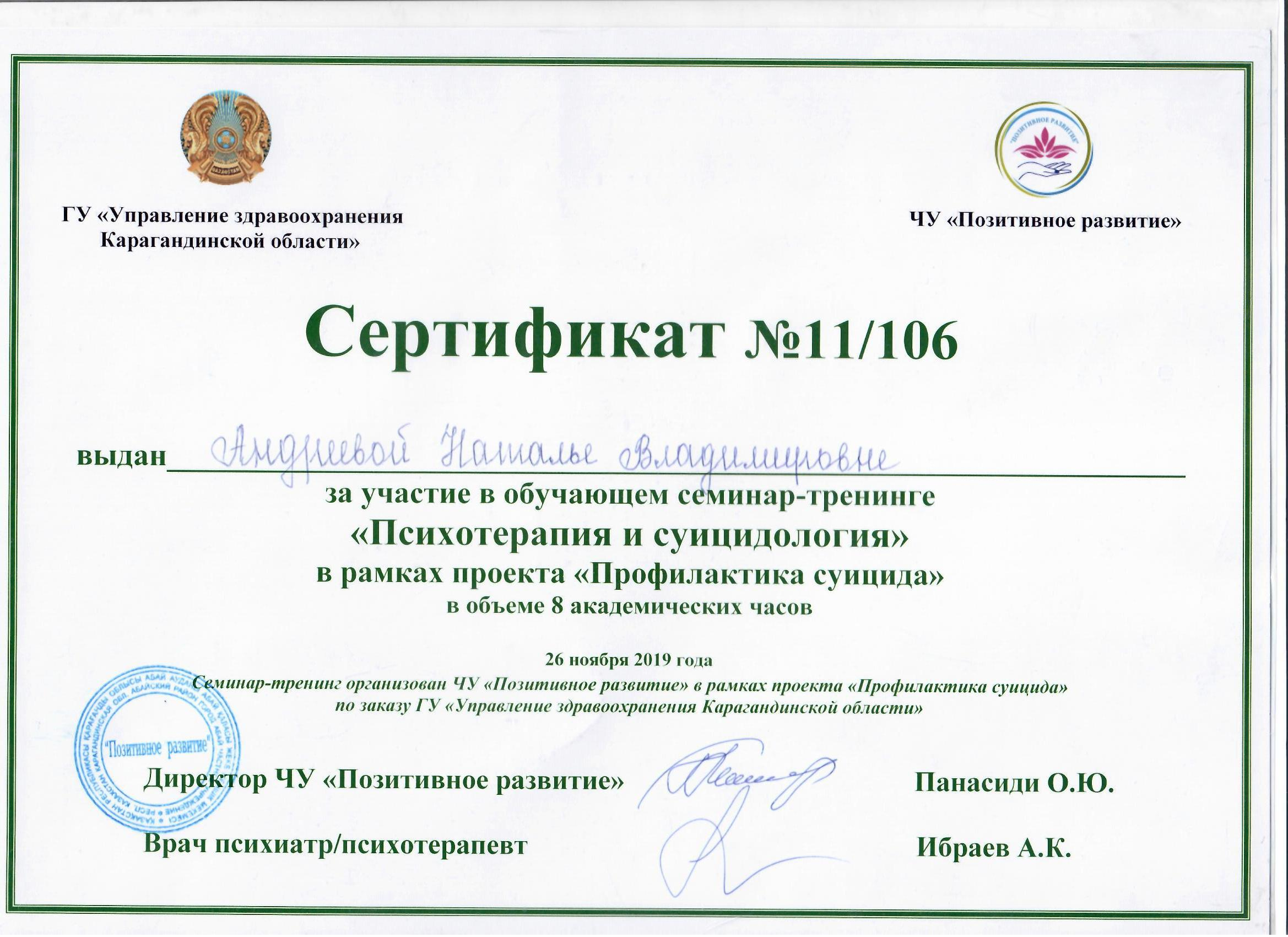 Сертификат УЗКО психолога-консультанта Натальи Андреевой