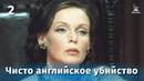Чисто английское убийство 2 серия (детектив, реж. Самсон Самосонов, 1974 г.)