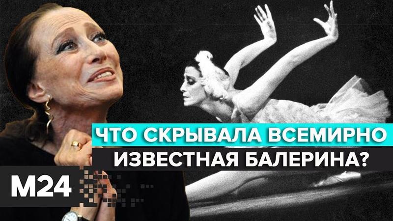 Раскрывая тайны звезд: Майя Плисецкая | Что скрывала всемирно известная балерина? - Москва 24