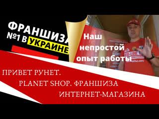 Привет Рунет. Planet Shop. Франшиза интернет-магазина. Наш непростой опыт работы