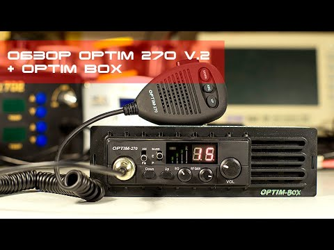 Обзор радиостанции Optim 270 V.2 OPTIM BOX (review, overview)