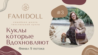 "Куклы ручной работы выпускниц FamiDoll   Конкурс ""Кукла мечты"""