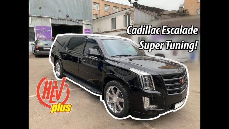 Cadillac Escalade Супер Тюнинг! GMT900 3Gen прокачали до следующего поколения тачканапрокачку