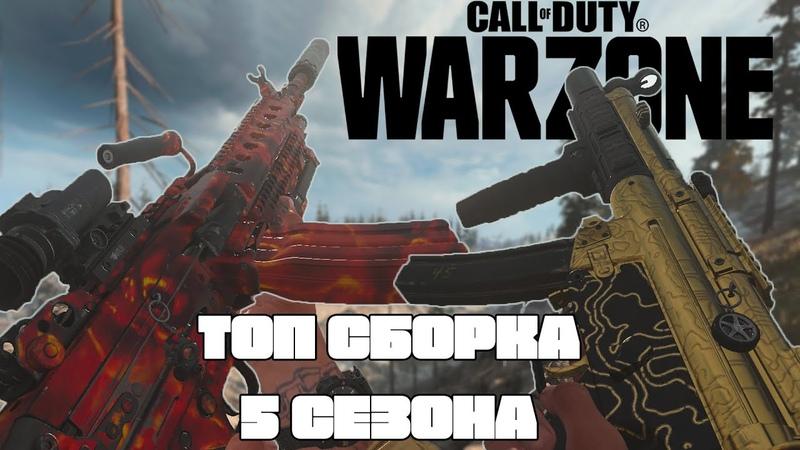 Bruen MP5 TOP Лучшая нарезка CoD 3 катки Call of Duty Warzone