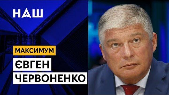 Євген ЧЕРВОНЕНКО у прямому ефірі в програмі МАКСИМУМ з Максом Назаровим НАШ 14 09