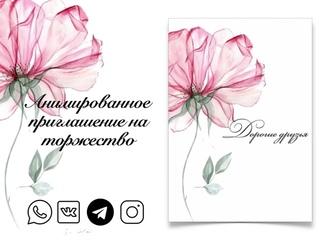 Видео приглашение на свадьбу