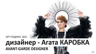 Агата Каробка - шоу-фестиваль АРТ-ПОДИУМ 2021 // AVANT-GARDE DESIGNER