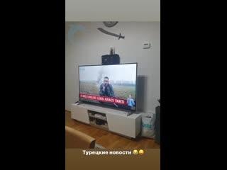 Литвина показывают в Турции