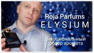 ROJA parfums ELYSIUM - впечатления от аромата
