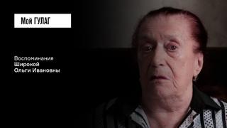 Широкая О.И.: «Когда меня закрыли на Лубянке, я выдохнула» | фильм #109 МОЙ ГУЛАГ
