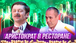 Аристократ в ресторане — Уральские Пельмени   Любимое — Астрахань