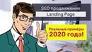 Поисковое продвижение Landing Page SEO для лендинга, Миф или Реальность