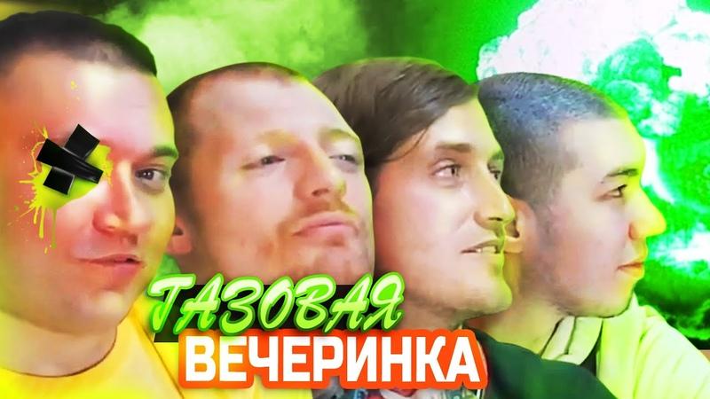ГАЗОВАЯ ВЕЧЕРИНКА НАРЕЗКА ГОБЗАВР VJLINK ХИККАН №1