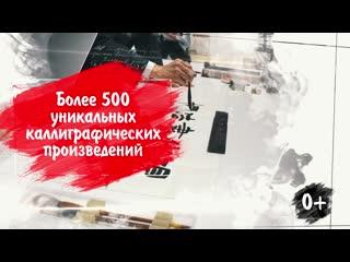 Выставка Великая китайская каллиграфия и живопись