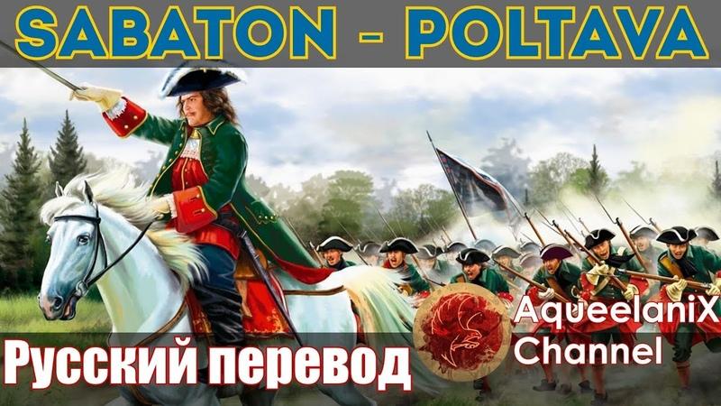Sabaton Poltava Русский перевод Субтитры