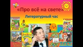 """МБУ """"Библиотека"""" литературный час """"Про всё на свете"""""""