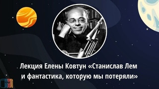 Лекция Елены Ковтун «Станислав Лем и фантастика, которую мы потеряли»