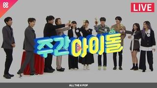 주간아이돌(WEEKLY IDOL) 500회 - 레전드 어워즈 슈퍼주니어, 여자친구, 오마이걸, 몬스타엑스 [ALL THE K-POP]