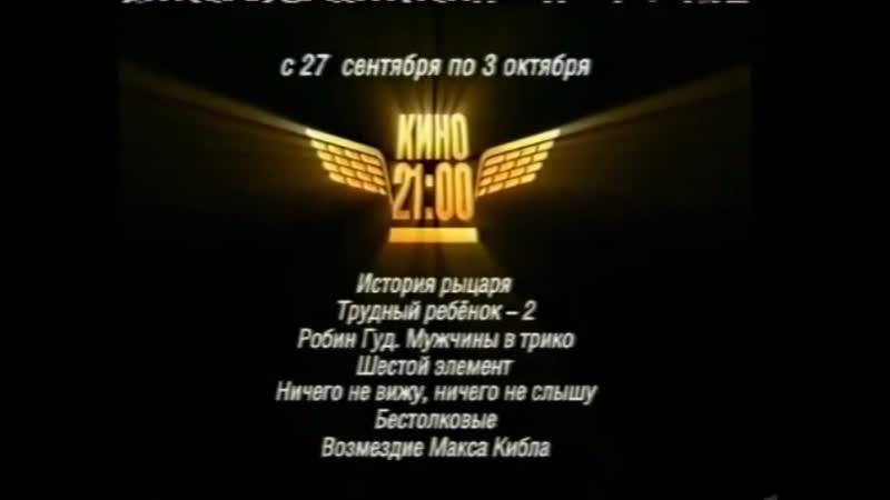 Заставка и часы Кино в 21.00 (СТС, сентябръ 2004)