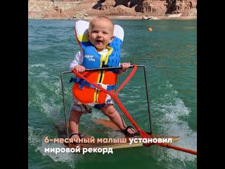 Малыш ещё не научился ходить, а уже встал на водные лыжи