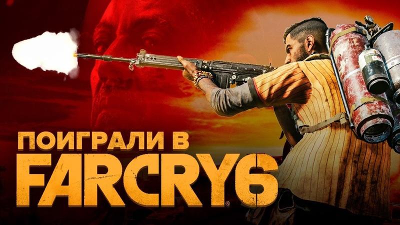 Поиграли в Far Cry 6