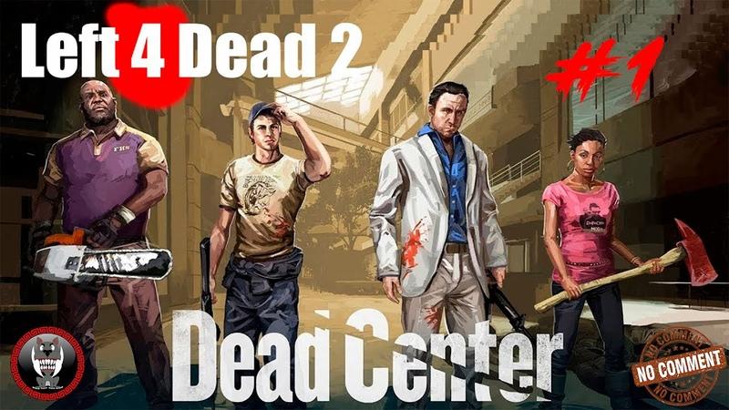 Left 4 Dead 2 Вымерший центр Отель Без комментариев