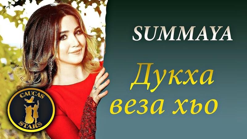 Красивая Чеченская Песня ●💗● СУММАЯ Дукха веза хьо