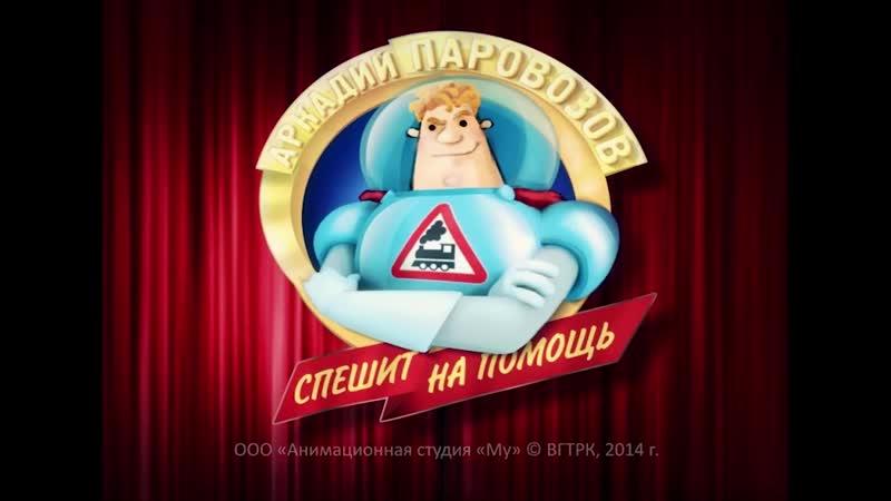 Аркадий Паровозов Спешит на помощь все серии Безопасность на воде Сборник mp4
