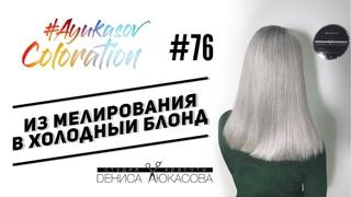 #AyukasovColoration #76 Из мелирования в холодный блонд