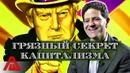 Грязный секрет капитализма и новая экономика от миллиардера | Aftershock.news