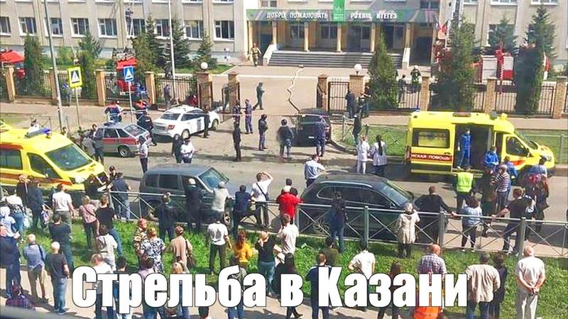Стрельба в Казани в школе №175