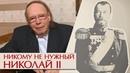 Никому не нужный Николай II. Эдвард Радзинский