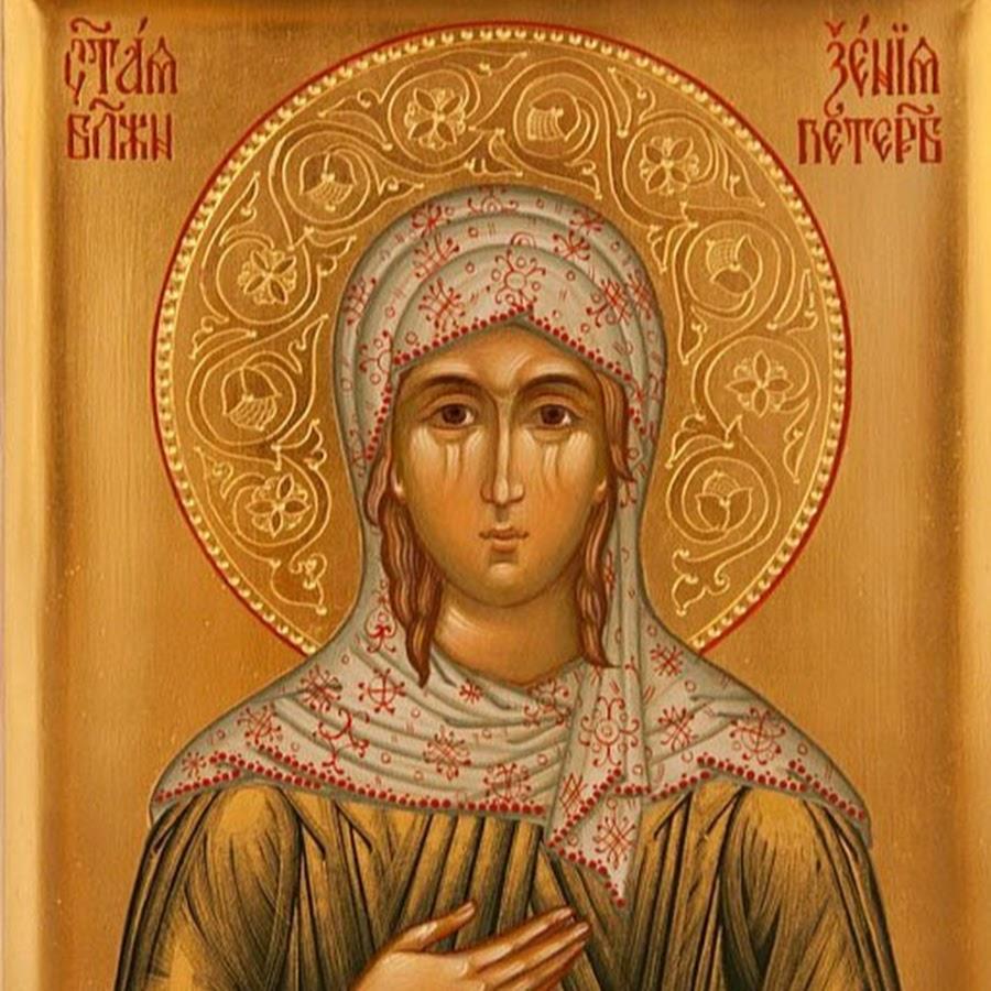 6 февраля День памяти Святой Блаженной Ксении Петербургской
