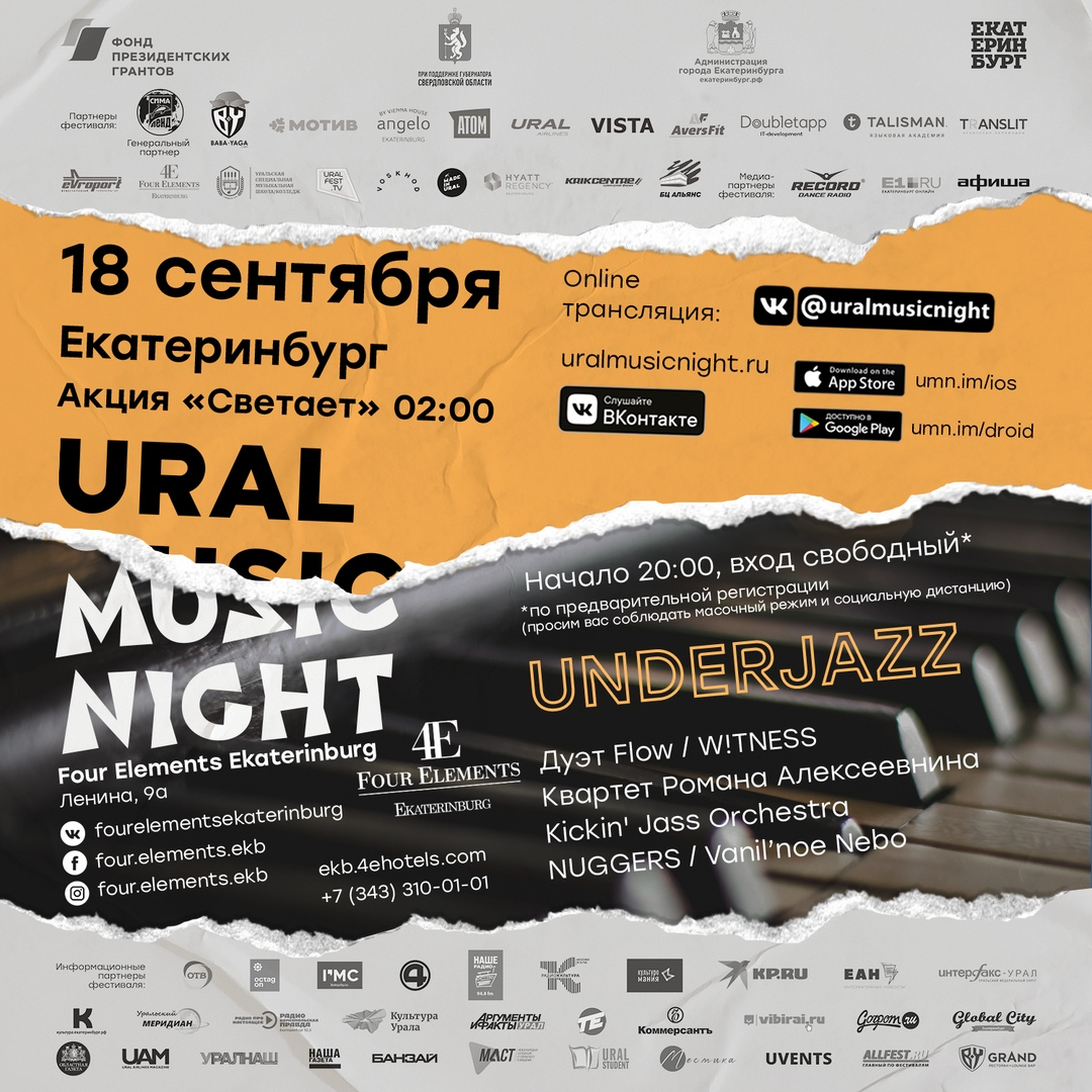 Афиша Екатеринбург UNDERJAZZ на Ural Music Night